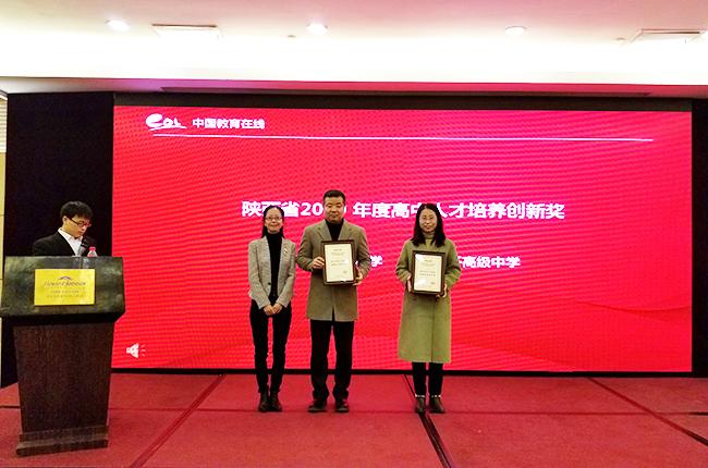 西安南开高级中学荣获榜样力量·中国教育在线2020年度陕西省年度高中人才培养创新奖
