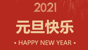 2021新年祝福