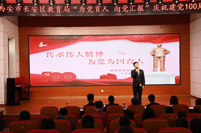 不忘初心,为党育人——王文杰老师在长安区教育局的汇报演讲