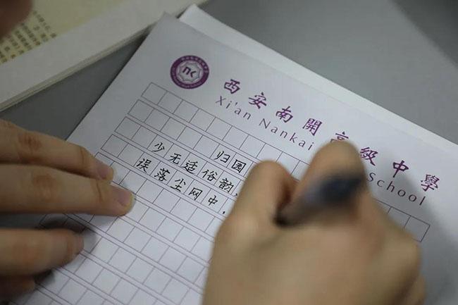 西安南开高级中学首届硬笔书写比赛